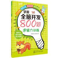 学前全脑开发800题.逻辑力训练