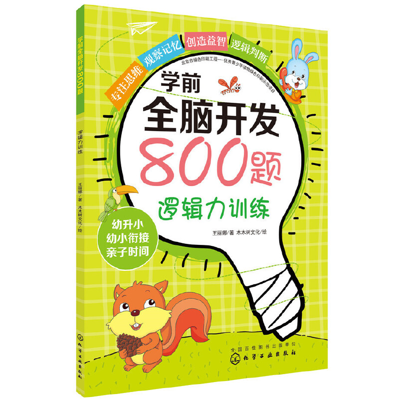 学前全脑开发800题.逻辑力训练 良好的逻辑思维能力可以帮助孩子用全面、系统的观点更有效地学习和生活。中国关心下一代工作委员会、中国儿童中心及多家美术学院、幼儿园、绘本馆联合推荐,造福幼升小的孩子们