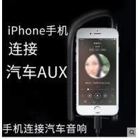 【包邮】iPhone7Plus苹果7手机连接汽车aux数据音频线x车用车载i8与音响听歌和3.5mm耳机转接头音箱输出