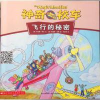 【旧书二手书8成新】神奇校车 飞行的秘密 贵州人民出版社 9787221107251