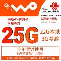 中国联通 联通4G/3G资费卡 无线上网卡 资费卡联通25G半年卡 上海本地25G 包含漫游3G ipadmini剪卡180累计卡