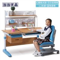 当当优品 1.2米红樱桃木多功能儿童学习桌套装 蓝色 H120BS