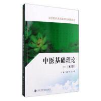 中医基础理论-(第2版)