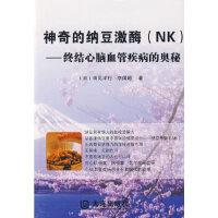 神奇的纳豆激酶(NK)(日)须见洋行,李国超9787806847558【新华书店,稀缺收藏书籍!】