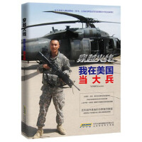 穿越火�:我在美����大兵 �w行�熨斗 北京�r代�A文��局 9787807699798