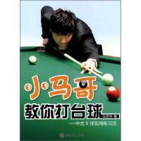 【正版】小马哥教你打台球-中式8球实用练习法马志宇 著化学工业出版社9787122122827