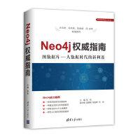 Neo4j权威指南