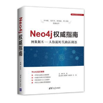 Neo4j权威指南中国图数据库高手倾情奉献,求伯君、周鸿袆、胡晓峰、周 涛等隆重推荐