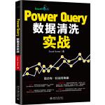 Power Query数据清洗实战