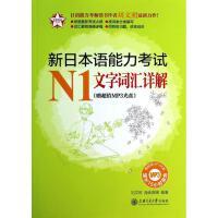 新日本语能力考试N1文字词汇详解(赠超值MP3光盘.附答案解析) 上海交通大学出版社