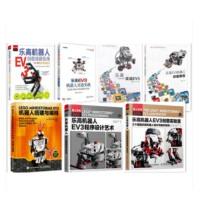 乐高机器人EV3创意实验室+程序设计艺术+乐高EV3机器人搭建与编程+自造实战+搭建指南 7本