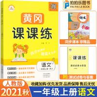黄冈课课练一年级上册语文同步练习册人教版