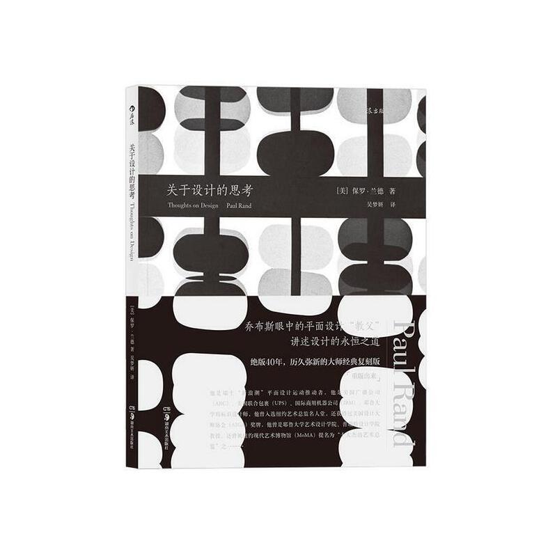 """正版 现货  关于设计的思考 保罗兰德 著 艺术设计理论 乔布斯眼中的平面设计""""教父"""" 讲述设计的永恒之道 湖南美术出版社"""