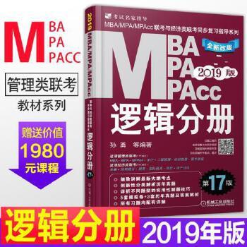 机工社mba联考教材2019逻辑分册mba/mpa/mpacc199管理类联考综合