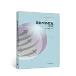 国际贸易教程(第二版)