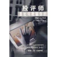 【旧书二手书九成新】股评师是如何欺骗你的————华尔街的诱骗者/(美)