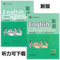 上海小学教材英语牛津版5年级上/五年级第一学期沪教版教材九