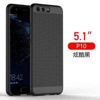 华为p10手机壳p10plus保护套超薄散热透气全包磨砂硬壳男女款puls