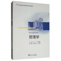 管理学 王卫,尚晓燕,徐优丽,王积瑾 9787308189712