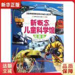 新概念儿童科学馆:机器岛 [法] 弗勒鲁斯出版社,郝兰盛,朱洁 9787530474297 北京科学技术出版社 新华书