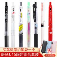 日本ZEBRA斑马中性笔限定SARASA按动JJ15复古笔学生用黑色蓝红色考试水笔刷题签字笔文具套装旗舰店官网同款