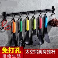 【支持礼品卡】免打孔厨房挂杆壁挂厨房置物架太空铝挂架挂钩厨卫用品挂件黑色4bq