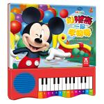 和米奇一起学钢琴普通版 1-2-3-4岁 儿童发声玩具书 可听可弹 启蒙厚纸板撕不烂 早教有声读物书籍