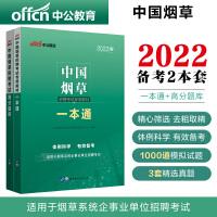 中公教育2021中国烟草招聘考试:一本通+高分题库 2本套
