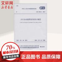 火灾自动报警系统设计规范:GB 50116-2013