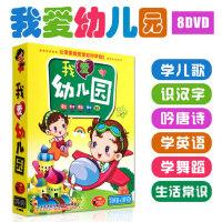 儿童dvd碟片幼儿园宝宝早教学习光盘国学/英语/舞蹈/儿歌/识字