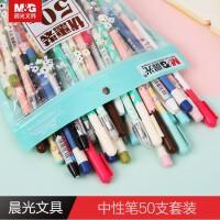 【50支包邮】晨光文具中性笔套装0.35/0.38mm卡通水笔签字笔学生50支HAGP0942