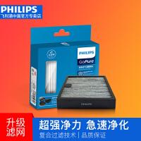 Philips飞利浦车载净化器专用原装升级滤网汽车用除甲醛雾霾异味