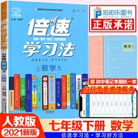 倍速学习法七年级下册数学人教版教材全解读