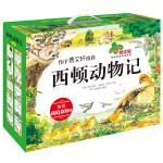 正版 西顿动物记 全彩绘版10册 西顿野生动物故事集全集 西顿动物记 孤熊华普的一生 西顿动物记9 勇敢的爸爸 北京科