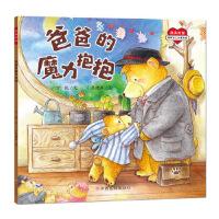 满满的爱-爸爸的魔力抱抱 方锐 9787549368181 江西高校出版社 新华书店 品质保障