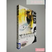 【二手旧书8成新】出位:触摸新人类的X种方法 /瘦马 江苏文艺出版社.