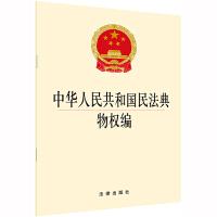 现货正版 可批量订购 提供正规发票 2020新版 中华人民共和国民法典物权编 2020民法典物权编法规单行本法条 法律社