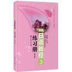 新编日语教程3练习册(第三版)