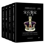 钻石+珍珠+彩色宝石+宝石鉴定好简单(套装共4册)