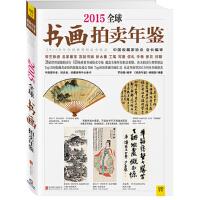 【领券满128减100元】2015全球书画拍卖年鉴
