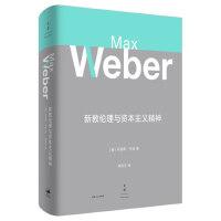 新教伦理与资本主义精神 韦伯 软精装新译本 马克斯韦伯知名著作 被誉为20世纪富有生命力著作之一社会科学 上海人民出版