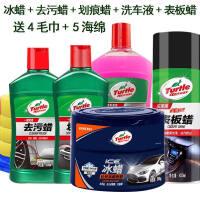 冰蜡防护极限新汽车蜡养护腊抛光打蜡上光保养通用