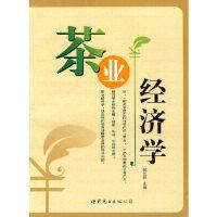 【二手书9成新】茶业经济学杨江帆9787510017261世界图书出版公司