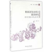 韩国语发音矫正教育研究
