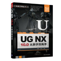 UG NX 10.0�男率值礁呤�