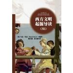 西方文明起源导读(英汉对照版)