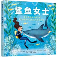 鲨鱼女士:最勇敢的海洋科学家尤金妮亚?克拉克的真实故事