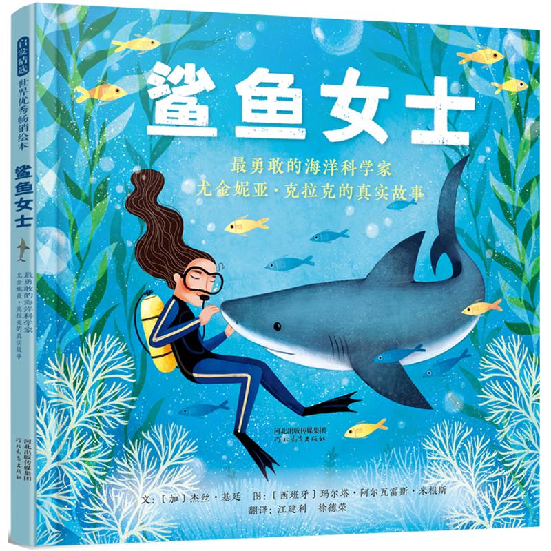 """鲨鱼女士:最勇敢的海洋科学家尤金妮亚?克拉克的真实故事 """"鲨鱼女士""""是世界上*酷的科学家之一。没错!她研究鲨鱼,她帮助公众了解并欣赏这个饱受诟病的物种。这是一个鼓舞人心的真实故事!一本给孩子必不可少的关于鲨鱼的书。(启发童书馆精选出品)"""