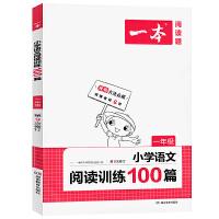 2022版一本阅读题小学语文阅读训练100篇一年级1年级 第9次修订