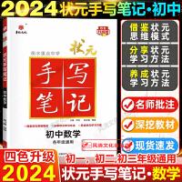 2021版衡水重点中学状元手写笔记初中数学升级版5.0 七八九年级中考数学复习资料书